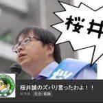 【批判殺到】アベマTVが桜井誠氏のチャンネルを開設!「桜井誠のズバリ言ったわよ!!」