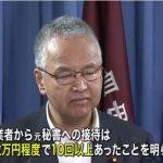【はぁ~】甘利氏「元秘書2人は1回数万円の接待を10回以上受けていた」が「違法な口利きはなかった」調査結果の詳細は示さず