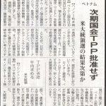 【日本だけでやるの?】ベトナムがTPP批准の議論を来年に見送り!11月の米大統領選の結果などを踏まえ最終判断