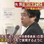 【国会いらない宣言】自民党がTPPも強行採決するらしい!TPP委員会理事の自民党議員「強行採決という形で実現するよう頑張る」