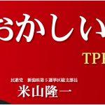 【脱原発候補】新潟知事選に米山氏が無所属で立候補。共産、社民、生活の推薦で民進党は自主投票