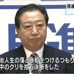 【サプライズ】民進新幹事長に野田前首相「野党共闘不可欠」「蓮の花を下で支えるレンコンになったつもりで、徹底して下支えする」