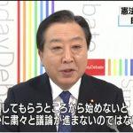 【俺が止める】民進・野田幹事長「自民党の憲法改正草案を撤回しないと議論が進まない」