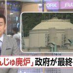 【原発終了】政府が「もんじゅ廃炉」で最終調整へ!