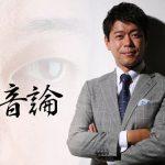 【ネットのレギュラーも休止】長谷川豊アナが自身の降板の要因を分析「ネットに張り付いているわずか数人によるテレビ上に出ている人間を引きづり下ろすまでのゲーム」
