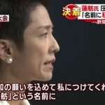 【確定】民進党新代表に蓮舫氏!「女性・若さ・発信力の強さ」で強力与党の対抗馬に?