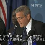 【アニキ!】ジョージ・クルーニーが南スーダン内戦で利益を得ている大統領らと、加担する銀行(国際金融機関)を徹底非難!「名指しして、辱めていく」