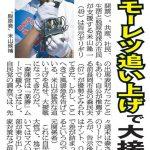 【新潟県知事選】脱原発の米山候補(共産、社民、生活+市民)が猛烈な追い上げ!ネット「もう民進いらないね」