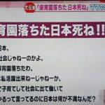 【日本死ね】近隣住民反対で保育所新設断念「静かに暮らせなくなり、交通事故が心配」