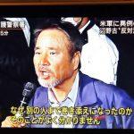 【衝撃】沖縄ヘリパッド工事、反対運動のリーダー・山城博治氏が逮捕される!