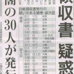 【なんじゃこりゃぁあ!!!】安倍内閣の30人が白紙領収書を発行していたとのことby赤旗(9月4日)