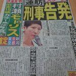 市民団体「愛国女性のつどい花時計」が蓮舫氏を東京地検に告発!