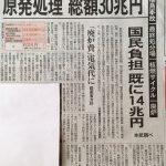 【東京新聞調べ】原発処理に総額30兆円!既に国民負担14兆円!経産省が電気料金に上乗せする方針を固める!