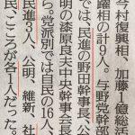 【全員クビ】「白紙領収書」国会議員23人が使用認める。民進党の野田幹事長も