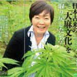 【衝撃】捜査当局が安倍首相夫人の活動状況、メディア発言を全て把握!大麻解放論者のリストに