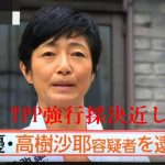 【目くらまし戦法】高樹沙耶氏逮捕で「TPP強行採決近し!」の声