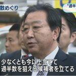 【もう一度総理に】民進・野田幹事長が民進党単独で過半数を狙う意向を示す