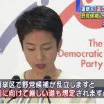 【野党共闘】蓮舫氏が次期衆院選も候補者一本化を目指すとのこと。