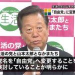 「生活の党と山本太郎となかまたち」が党名を「自由党」に変更へ!新勢力結集の受け皿との噂も