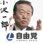 【選挙へ行こうよ♪】自由党・小沢代表「政治は必ず変えられる。まず新潟知事選がある。」