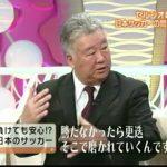 【その通り】セルジオ越後氏が辛口提言「日本のスポーツ報道はレベルが低い」「今の日本のスポーツ番組は、スポーツを題材にしたバラエティ番組」