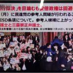 【朗報】10月28日のTPP強行採決を安倍政権が見送り!しかし、11日1日採決案が浮上!