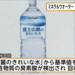 「富士山麓のきれいな水」から基準超の発がん物質。毎日27リットル余り飲み続けた場合健康被害の恐れ