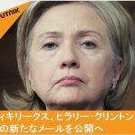 【米大統領選】ウィキリークスがクリントン氏のメールを次々と暴露(5万通予定)!UFO・暗殺関与・イスラム国支援など