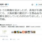 【批判殺到】維新・松井大阪府知事が「土人」発言警官をまさかの擁護「一生懸命職務を遂行していた。出張ご苦労様」