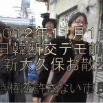【都知事選11万票】桜井誠氏を「殺すぞ」などと脅迫した高校生ら5人が書類送検!