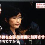【これでいいの?】「子ども手当より軍事費を」稲田防衛大臣の過去の発言が国会で指摘される!