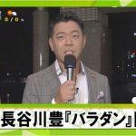 【レギュラー8本なめるなよ!】と豪語していた長谷川豊アナ「バラいろダンディ」も降板でレギュラー番組なくなる!