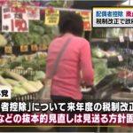 【猛プッシュ!】日経新聞が配偶者控除廃止見送りを残念がる!「女性活躍はウソですか」「選挙という政治の都合が背景です」