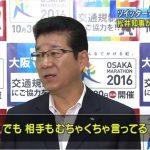 【ネトウヨのヒーローへ】大阪・松井知事が改めて「土人」発言警官を擁護「相手もむちゃくちゃいっている」