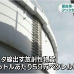 【59万ベクレル】福島第一原発で高濃度の汚染水がタンクから漏れる。タンクの劣化が原因とみられる