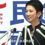 【へぇ~】民進・蓮舫代表が野党共闘に前向き発言「与党対野党というシンプルな形を」「連合は選挙区のことまで口出しするな」