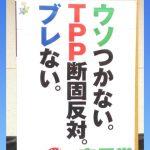 【悲報】TPP承認案、4日衆院採決で合意!TPP〜TPP〜ろくなもんじゃねぇ〜!