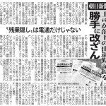【酷すぎ】電通だけでなく朝日新聞でも残業の過少申告!上司が勝手に短く改ざん