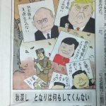 【新聞読むなら東京新聞】最近の東京新聞が絶好調!「まとも」で「安い」と評判!