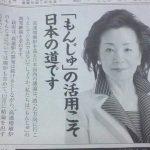 【渾身の一発ギャグ】櫻井よしこ氏「『もんじゅ』の活用こそ日本の道です」朝日新聞意見広告