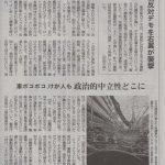 【車ボコボコ,けが人も】東京新聞「警察暴挙見て見ぬふり」デモにて