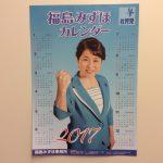 【ネトウヨ必見!】お前らのみずほタンの2017年度版カレンダーが発売されたヲ(1枚30円)。