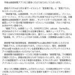 【無料終了】産経新聞の電子版が12月から有料化へ!ネットでは「残念」「よかった」など賛否
