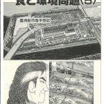 【美味しんぼ】雁屋 哲氏が豊洲問題に言及「たかが一介のマンガ原作者である私が、現地を訪ねれば分かること」「東京で寿司を食べるのは命がけになってきました」