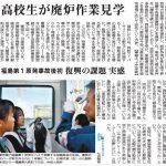 【絶句】福島の高校生が原発廃炉作業を見学。18歳未満の視察は事故後初めて