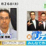 【TPP反対派必見】TPP賛成派の上杉隆&古賀茂明のテレビでは絶対に聞けないお話。「続・週刊リテラシー」(動画1時間)