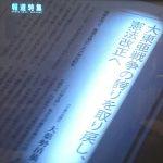 【安倍内閣にもウヨウヨいるよ】日本会議「大東亜戦争の誇りを取り戻し、憲法改正へ」報道特集より