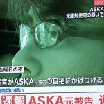 【ASKA逮捕には気をつけろ!】「年金カット法案強行採決隠しにASKA逮捕」説がネットで急浮上!