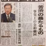 【沖縄に激震】翁長知事が米軍ヘリパッド建設を事実上容認!公約違反か?