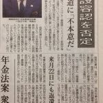 【報道は不本意だ】沖縄の翁長知事はヘリパッド(オスプレイが離着陸)建設を容認したわけではなかったとのこと。